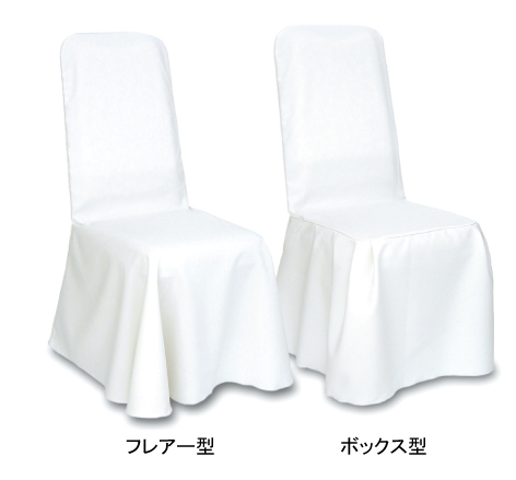 chaircover_sell4