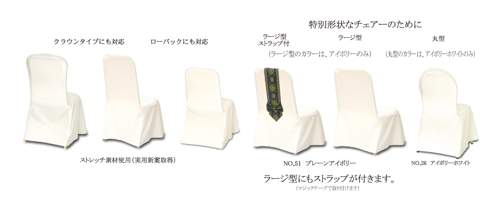 chaircoverstyle